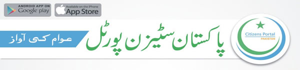 Pakistan Citizens Portal