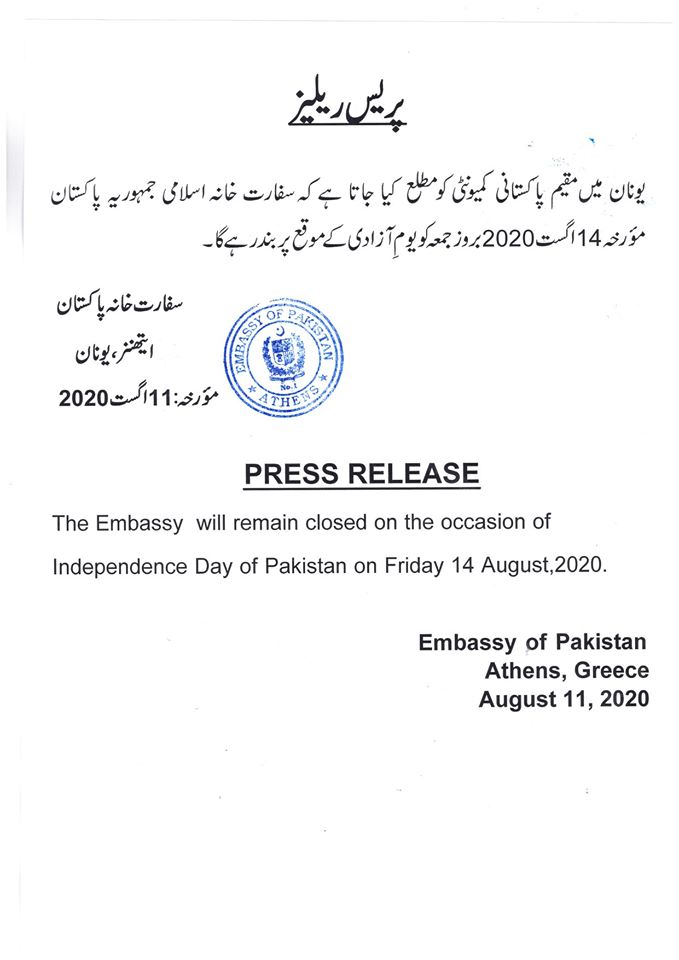 Press Release: Independence Day of Pakistan