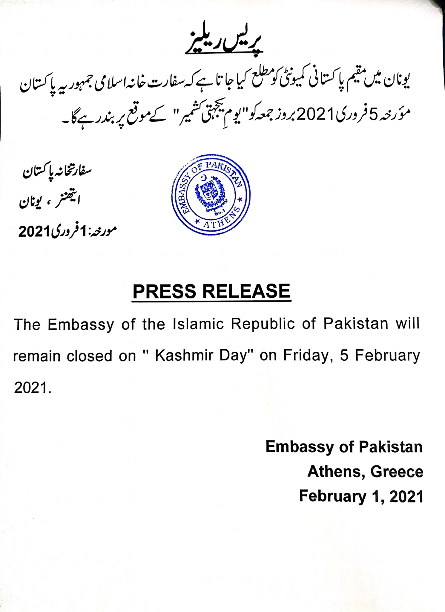 Press Release: Kashmir Day