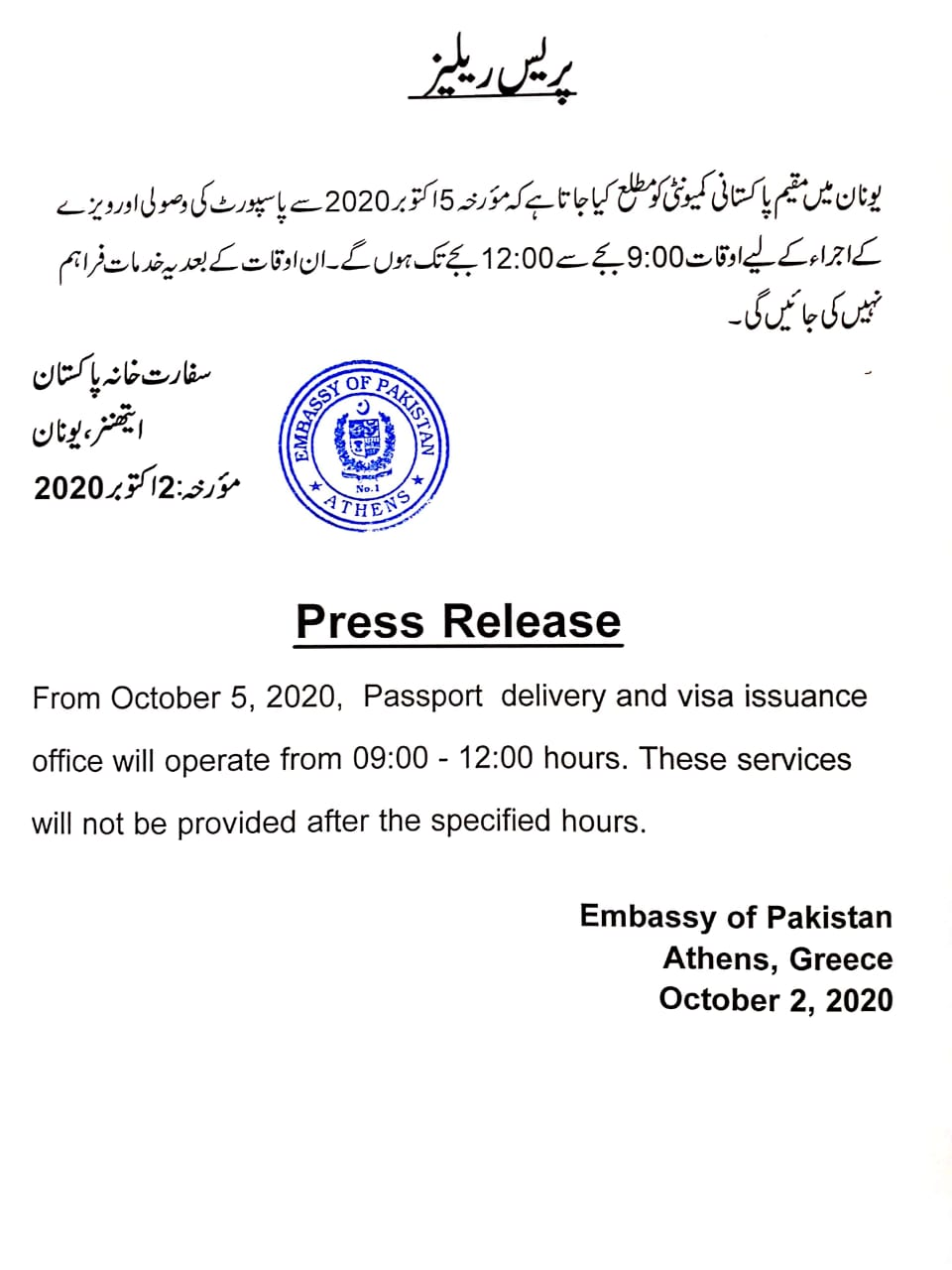 Press Release Passport delivery and Visa issuance timings